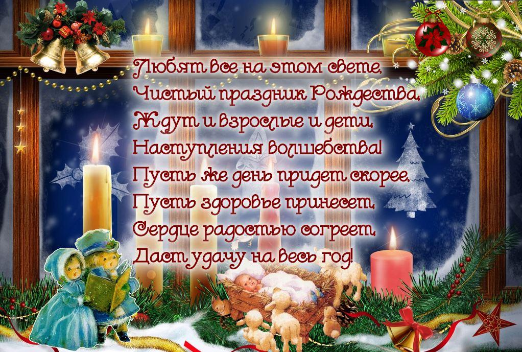 Праздничные смс с рождеством